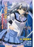 ジャッジメントちゃいむ 新装版 1 レムナ=レムナの魔法石 (E☆2スナックノベルズ)