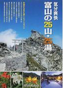 気分爽快富山の25山・25湯 中高年も女子も楽しいコースガイド