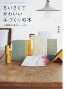 ちいさくてかわいい手づくりの本 3種類の製本レッスン (paper goods books)