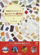 私のスペイン語手帖 単語絵本とかんたんフレーズ (CD BOOK)(CDブック)