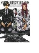 最遊記キャラクターブック悟浄&八戒 (ZERO−SUM COMICS)