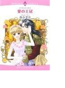 愛の王冠 (EMERALD COMICS ロマンスコミックス)