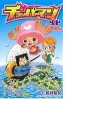 チョッパーマン 1 ぼくらのヒーローチョッパーマン登場!! (ジャンプ・コミックス)(ジャンプコミックス)