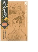 あんどーなつ 16 江戸和菓子職人物語 おかしな二人 (ビッグコミックス)(ビッグコミックス)