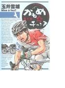 かもめ☆チャンス 014 (ビッグコミックス)(ビッグコミックス)