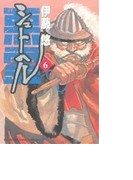 シュトヘル 6 (ビッグスピリッツコミックススペシャル)