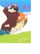 LOVE道!! (ダイヤモンドコミックス)