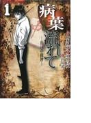 病葉流れて 1 泡沫の闘牌 (近代麻雀コミックス)(近代麻雀コミックス)