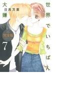 世界でいちばん大嫌い 完全版 7 (花とゆめコミックススペシャル)(花とゆめコミックス)