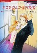 キスを盗んだ億万長者 (ハーレクインコミックス Passion Romance)(ハーレクインコミックス)