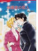 会議室の恋人 (ハーレクインコミックス Romance)(ハーレクインコミックス)