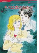 キスは森のなかで (ハーレクインコミックス Romance)(ハーレクインコミックス)