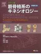 筋骨格系のキネシオロジー カラー版 第2版