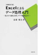 Excelによるデータ処理入門 集計から編集、要約、グラフ化、検定まで 増補改訂版