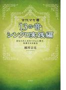 古代マヤ暦「13の音」シンクロ実践編 あなたの人生をリズムに乗せ、加速させる秘法