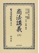 日本立法資料全集 復刻版 別巻706 商法講義 上