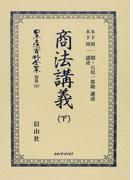 日本立法資料全集 復刻版 別巻707 商法講義 下