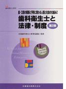歯科衛生士と法律・制度 第2版 (最新歯科衛生士教本 歯・口腔の健康と予防に関わる人間と社会の仕組み)