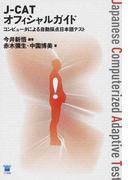 J−CATオフィシャルガイド コンピュータによる自動採点日本語テスト