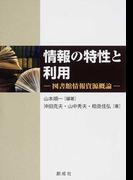 情報の特性と利用 図書館情報資源概論