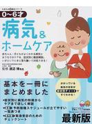 病気&ホームケア 0〜6才 最新版 赤ちゃん・子どもがよくかかる病気とおうちでのケアを、症状別に徹底解説。いざというときに落ち着いて対処できる!