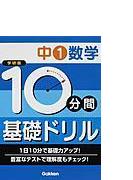 10分間基礎ドリル中1数学 学研版 新版