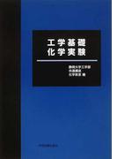工学基礎化学実験 第2版