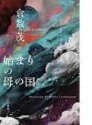 始まりの母の国 (ハヤカワSFシリーズJコレクション)