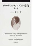 ローザ・ルクセンブルク全集 第1巻
