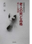 老人の死と品格 老いと落語 武田専米寿記念刊行
