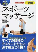 DVDスポーツマッサージ ケガに負けない体をキープする! 新版