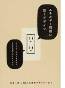 エネルギー問題に効くデザイン ワークショップから生まれた、日本を元気にするアイデア