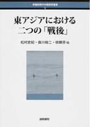 東アジアにおける二つの「戦後」 (早稲田現代中国研究叢書)