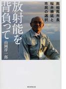 放射能を背負って 南相馬市長・桜井勝延と市民の選択