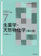 生薬学・天然物化学 第2版 (ベーシック薬学教科書シリーズ)