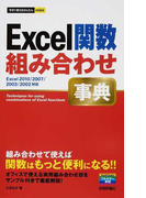 Excel関数組み合わせ事典 (今すぐ使えるかんたんmini)