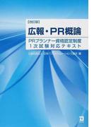 広報・PR概論 PRプランナー資格認定制度1次試験対応テキスト 改訂版