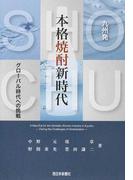 九州発本格焼酎新時代 グローバル時代への挑戦