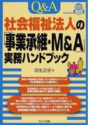 Q&A社会福祉法人の「事業承継・M&A」実務ハンドブック