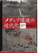 メディア環境の近代化 災害写真を中心に (神奈川大学評論ブックレット 神奈川大学21世紀COE研究成果叢書)