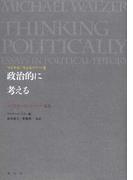 政治的に考える マイケル・ウォルツァー論集