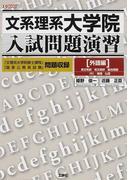 文系理系大学院入試問題演習 外語編 (I/O BOOKS)