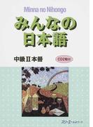 みんなの日本語中級Ⅱ本冊