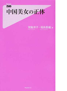 中国美女の正体 (Forest 2545 Shinsyo)