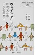 ウェブらしさを考える本 つながり社会のゆくえ (丸善ライブラリー 情報研シリーズ)