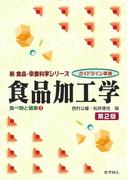 食品加工学 第2版 (新食品・栄養科学シリーズ 食べ物と健康)