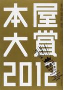 本屋大賞 2012
