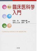 臨床医科学入門 改訂
