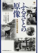 ふるさとの原像 兵庫の民俗写真集 (のじぎく文庫)