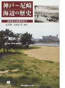 神戸〜尼崎海辺の歴史 古代から近現代まで (のじぎく文庫)